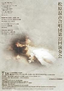 22nd_concert_flyer_m1