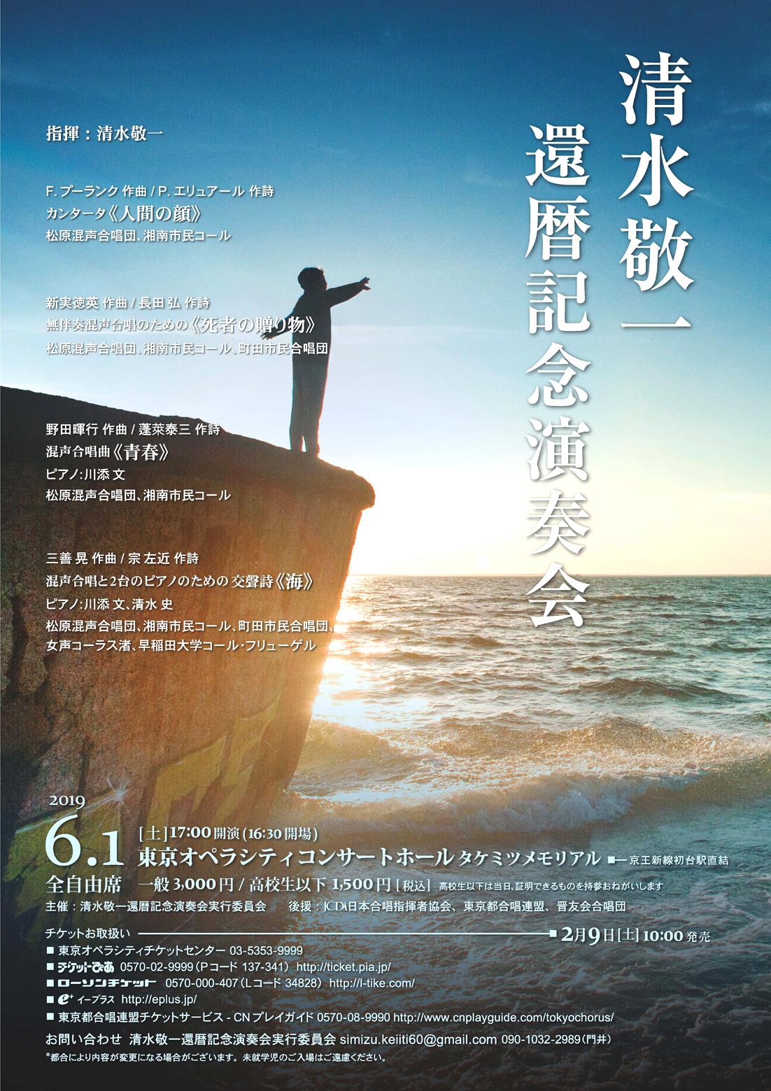 清水敬一還暦記念演奏会<br>2019.6.1 東京オペラシティ